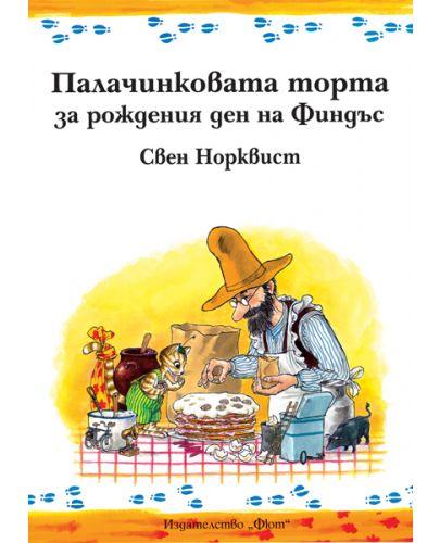 Палачинковата торта за рождения ден на Финдъс - 1