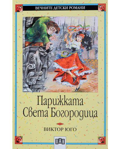 Вечните детски романи 22: Парижката Света Богородица (Пан) - 1
