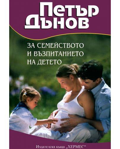Петър Дънов: За семейството и възпитанието на децата - 1