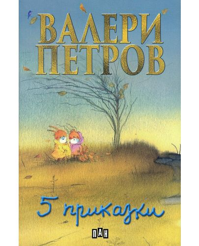 Пет приказки - 1