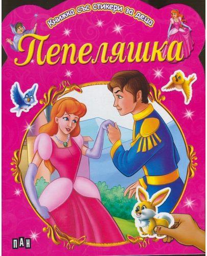 Пепеляшка: Книжка със стикери за деца - 1