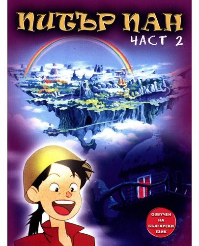 Питър Пан - част 2 (DVD) - 1