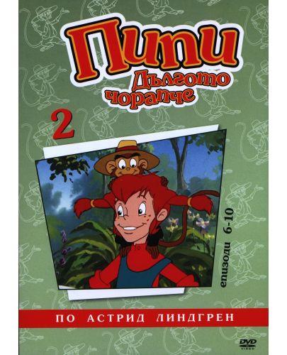 Пипи Дългото Чорапче (анимационни серии) - диск 2 (DVD) - 1