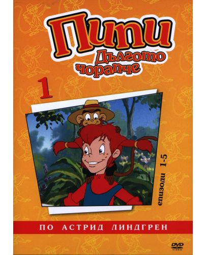 Пипи Дългото Чорапче (анимационни серии) - диск 1 (DVD) - 1