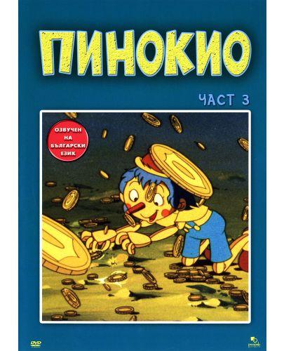 Пинокио - част 3 (DVD) - 1
