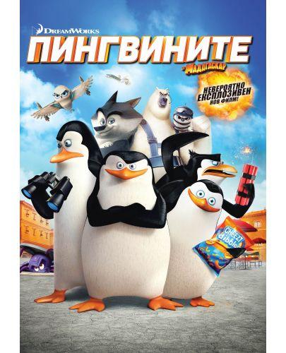 Пингвините от Мадагаскар (DVD) - 1