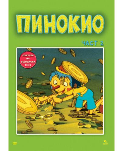 Пинокио - част 2 (DVD) - 1