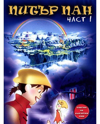 Питър Пан - част 1 (DVD) - 1