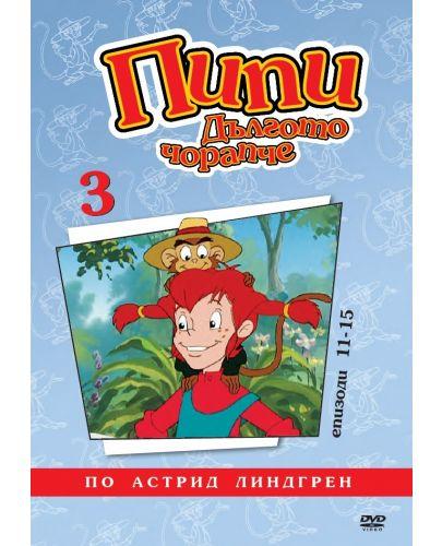 Пипи Дългото Чорапче (анимационни серии) - диск 3 (DVD) - 1