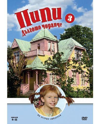 Пипи Дългото Чорапче (игрални серии) - диск 3 (DVD) - 1