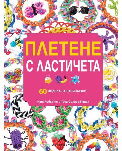 Плетене с ластичета: 60 модела за начинаещи - 1