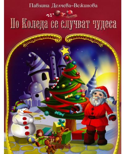 По Коледа се случват чудеса - 1