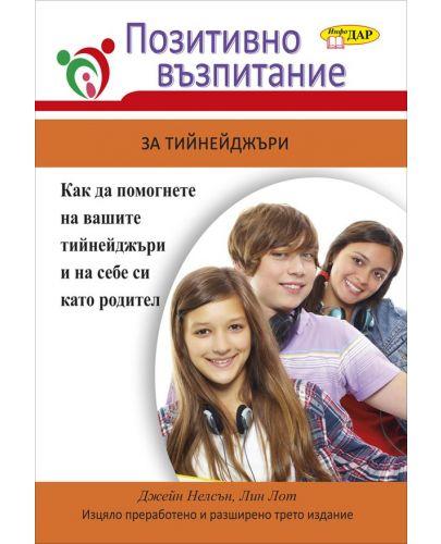 Позитивно възпитание за тийнейджъри - 1