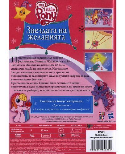 My Little Pony: Звездата на желанията (DVD) - 2