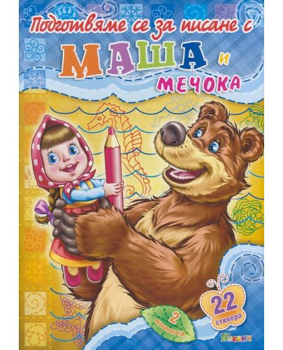 Подготвяме се за писане с Маша и Мечока 2 - 1