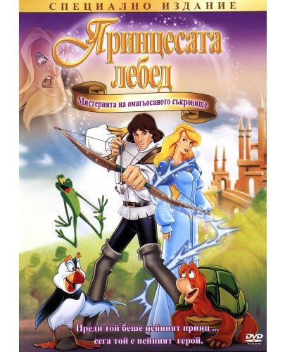 Принцесата Лебед: Мистерията на омагьосаното съкровище (DVD) - 1