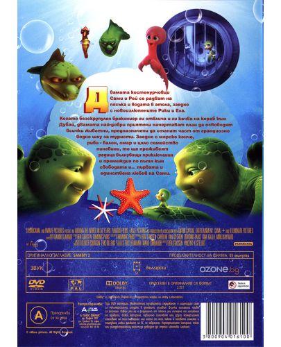 Приключенията на Сами 2 (DVD) - 2
