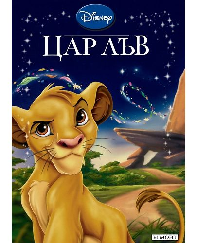 Приказна колекция: Цар Лъв - 1