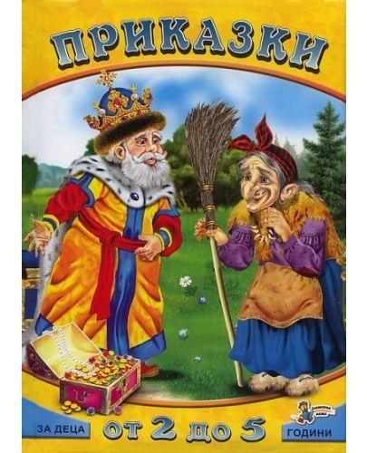 Приказки за деца от 2 до 5 години – книга 3 - 1