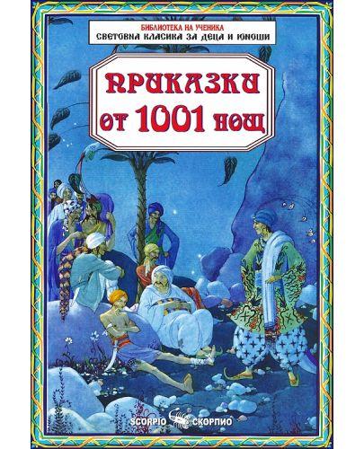 Библиотека за ученика: Приказки от 1001 нощ (Скорпио) - 1