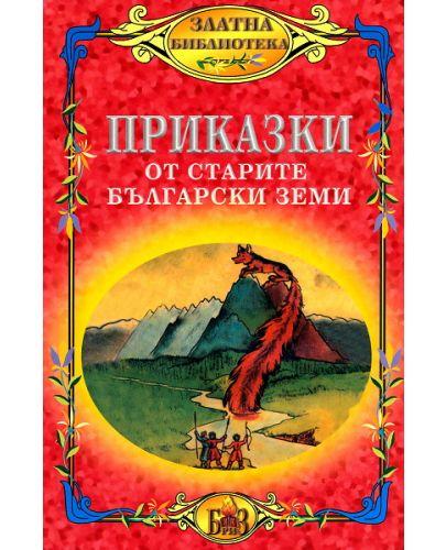 Приказки от старите български земи - 1