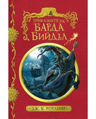 Приказките на барда Бийдъл (твърди корици) - 1