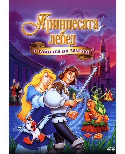 Принцесата Лебед и тайната на замъка (DVD) - 1