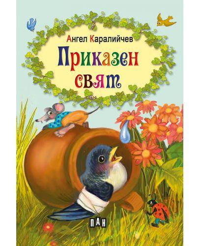 Приказен свят - Ангел Каралийчев (Пан) - 1