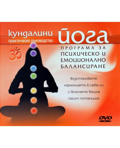 Кундалини йога - Програма за психическо и емоционално балансиране DVD - 1