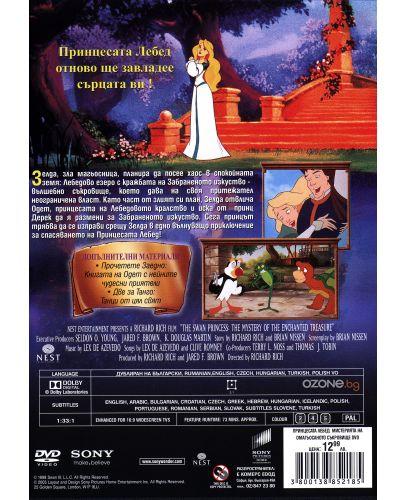 Принцесата Лебед: Мистерията на омагьосаното съкровище (DVD) - 2