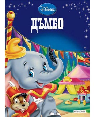 Дъмбо (Приказна колекция 7) - 1