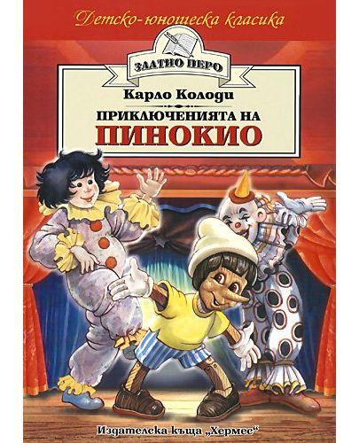 Приключенията на Пинокио - 1