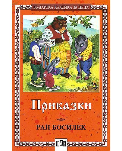 Приказки: Ран Босилек - 1