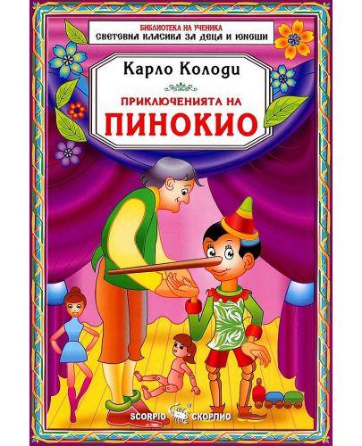 Библиотека за ученика: Приключенията на Пинокио (Скорпио) - 1