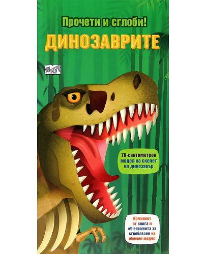 Прочети и сглоби!: Динозаврите - 1