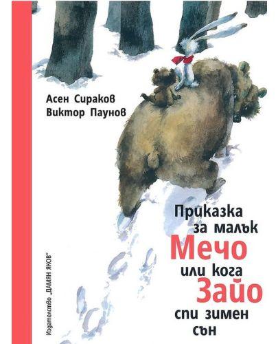 Приказка за малък Мечо или кога Зайо спи зимен сън (твърди корици) - 1