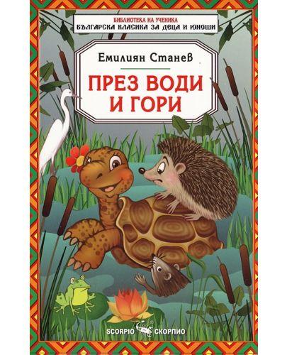 Библиотека за ученика: През води и гори (Скорпио) - 1