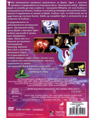 Принцесата Лебед и тайната на замъка (DVD) - 3