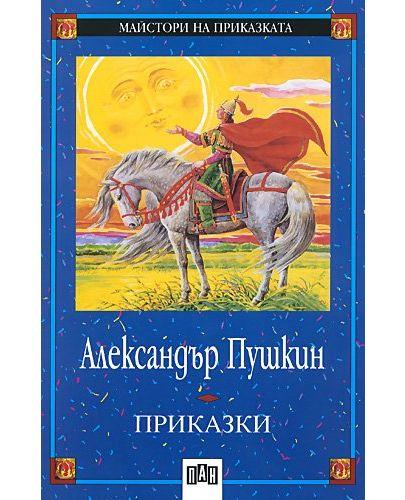 Приказки от Александър Пушкин - 1