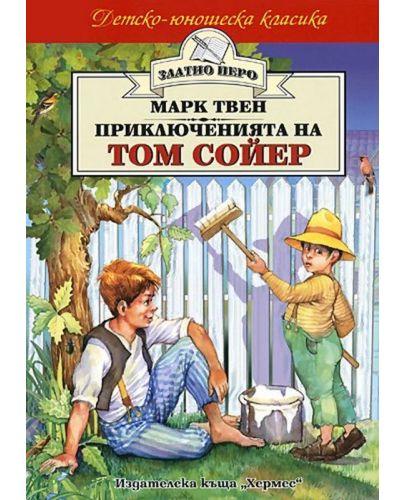 Приключенията на Том Сойер (Златното перо) - 1