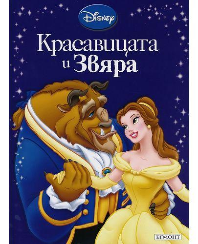 Приказна колекция: Красавицата и Звяра - 1