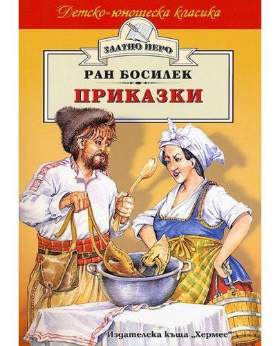 Приказки от Ран Босилек - 1