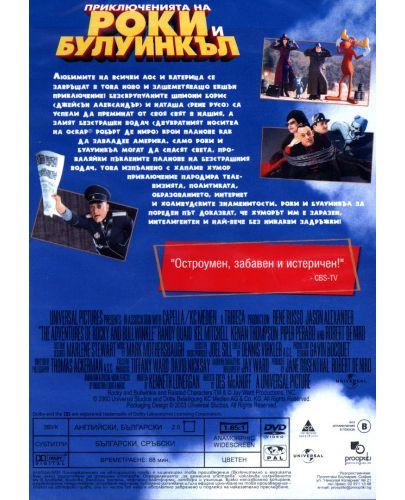 Приключенията на Роки и Булуинкъл (DVD) - 3