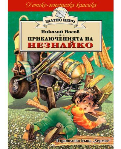 Приключенията на Незнайко - 1