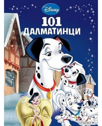 Приказна колекция: 101 Далматинци - 1