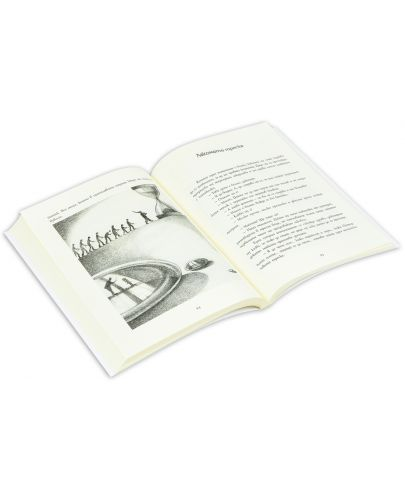 Приказки по телефона - 3