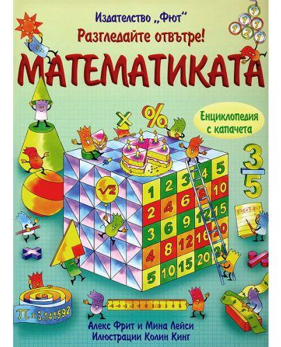 Разгледайте отвътре!: Математиката - 1