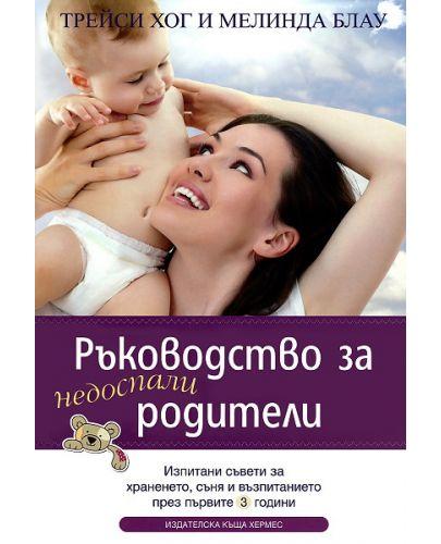 Ръководство за недоспали родители - 1