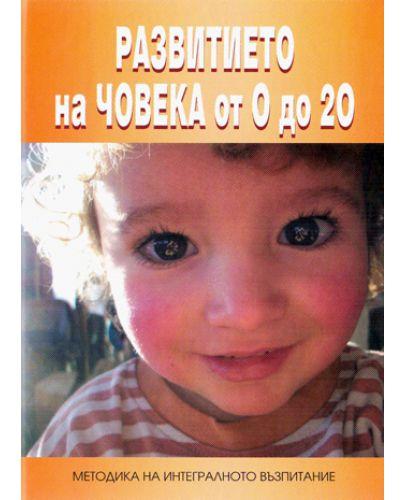 Развитието на човека от 0 до 20. Методика на интегралното възпитание (твърди корици) - 1