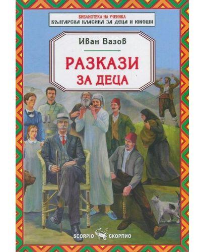 Библиотека за ученика: Разкази за деца от Иван Вазов (Скорпио) - 1